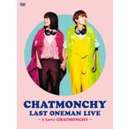 CHATMONCHY LAST ONEMAN LIVE 〜I Love CHATMONCHY〜【DVD】/チャットモンチー[DVD]【返品種別A】
