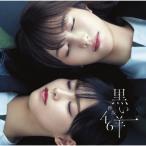 [上新オリジナル特典付/初回仕様」8thシングル(TYPE-C)【CD+Blu-ray】/欅坂46[CD+Blu-ray]【返品種別A】