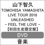 [�������][������][������ŵ��]TOMOHISA YAMASHITA LIVE TOUR 2018 UNLEASHED - FEEL THE LOVE -(�������������DVD)/�����ҵ�[DVD]�����'���A��