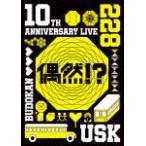 メーカー特典あり 10th Anniversary Live –偶然   -  DVD   オリジナルステッカー付