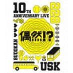 [先着特典付/初回仕様]10th Anniversary Live -偶然?!-【Blu-ray】/遊助[Blu-ray]【返品種別A】画像