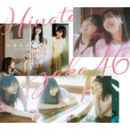 ひなたざか【TYPE-B】[初回仕様]/日向坂46[CD+Blu-ray