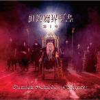 [枚数限定][限定盤]旧約魔界聖書 第I章(初回生産限定盤)/Damian Hamada's Creatures[CD+DVD]【返品種別A】
