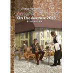 ON THE AVENUE 2013「曇り時々雨のち晴れ」(通常盤)【DVD】/浜田省吾[DVD]【返品種別A】