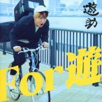 [枚数限定][限定盤]For 遊(初回生産限定盤A)/遊助[CD+DVD]【返品種別A】