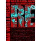 [先着特典付]Wolf Complete Works 〜LIVE STREAMING Edition〜 RE【DVD】/MAN WITH A MISSION[DVD]【返品種別A】