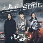 来鳥江/SOUL(TYPE-来鳥江)/UVERworld[CD+DVD]【返品種別A】
