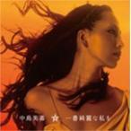 [枚数限定][限定盤]一番綺麗な私を(初回生産限定盤)/中島美嘉[CD+DVD]【返品種別A】