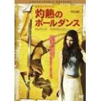灼熱のポールダンス コレクターズ・エディション/ロゼリン・サンチェス[DVD]【返品種別A】