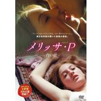 メリッサ・P-青い蕾-/マリア・バルベルデ[DVD]【返品種別A】