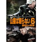 山猫は眠らない6 裏切りの銃撃/チャド・マイケル・コリンズ[DVD]【返品種別A】