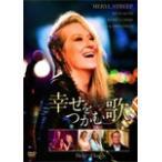 幸せをつかむ歌/メリル・ストリープ[DVD]【返品種別A】