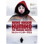 トレジャーハンター・クミコ/菊地凛子[DVD] TADD-81067