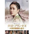 ラスト・プリンセス 大韓帝国最後の皇女/ソン・イェジン[DVD]【返品種別A】