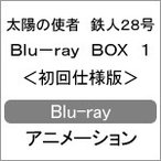 [枚数限定][限定版]太陽の使者 鉄人28号 Blu-ray BOX 1<初回仕様版>/アニメーション[Blu-ray]【返品種別A】