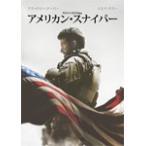 アメリカン・スナイパー/ブラッドリー・クーパー[DVD]【返品種別A】