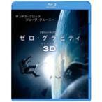 ゼロ・グラビティ 3D&2D ブルーレイセット/サンドラ・ブロック[Blu-ray]【返品種別A】