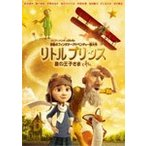 リトルプリンス 星の王子さまと私/アニメーション[DVD]【返品種別A】