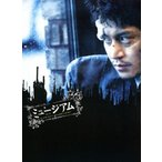 [枚数限定][限定版]【初回仕様】ミュージアム ブルーレイ&DVDセット プレミアム・エディション/小栗旬[Blu-ray]【返品種別A】