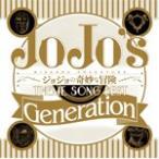 TVアニメ ジョジョの奇妙な冒険 THEME SONG BEST「Generation」/TVサントラ[CD]【返品種別A】