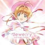 Jewelry(「カードキャプターさくら クリアカード編」EDテーマ)/早見沙織[CD]通常盤【返品種別A】
