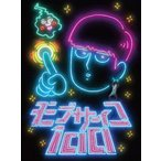 [枚数限定][限定版]モブサイコ100 Blu-ray BOX<初回仕様版>/アニメーション[Blu-ray]【返品種別A】