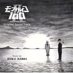 モブサイコ100 II Original Soundtrack/川井憲次[CD]【返品種別A】