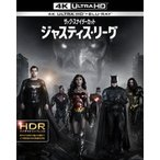 [枚数限定]ジャスティス・リーグ:ザック・スナイダーカット<4K ULTRA HD&ブルーレイセット>/ベン・アフレック[Blu-ray]【返品種別A】
