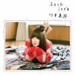 ふとしたことです/川本真琴[CD]【返品種別A】