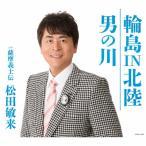 輪島IN北陸/男の川/松田敏来[CD]【返品種別A】