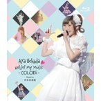 Aya Uchida Hello! My Music -COLORS- Road to 日本武道館/内田彩[Blu-ray]【返品種別A】