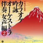 平成29年度盤 カラオケ吟詠 オーケストラ伴奏 女声編(2)/吟詠[CD]【返品種別A】