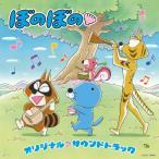 TVアニメ「ぼのぼの」オリジナル・サウンドトラック/若林タカツグ[CD]【返品種別A】