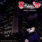 TVアニメ「笑ゥせぇるすまんNEW」オリジナル・サウンドトラック/田中公平[CD]【返品種別A】