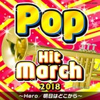 2018 �ݥåס��ҥåȡ��ޡ��� ��Hero/�����Ϥɤ������/�����ӥ������������ȥ�[CD]�����'���A��