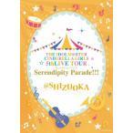 [枚数限定]THE IDOLM@STER CINDERELLA GIRLS 5thLIVE TOUR Serendipity Parade!!!@SHIZUOKA/オムニバス[Blu-ray]【返品種別A】