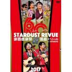 [先着特典付/初回仕様]STARDUST REVUE 楽園音楽祭 2017 還暦スペシャル in 大阪城音楽堂(DVD)/スターダスト☆レビュー[DVD]【返品種別A】