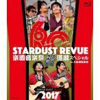 [初回仕様]STARDUST REVUE 楽園音楽祭 2017 還暦スペシャル in 大阪城音楽堂(Blu-ray)/スターダスト☆レビュー[Blu-ray]【返品種別A】