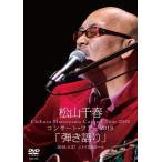 松山千春コンサート ツアー2018 弾き語り 2018.6.27 ニトリ文化ホール  DVD