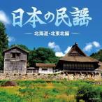 ザ・ベスト 日本の民謡 北海道・北東北編/民謡[CD]