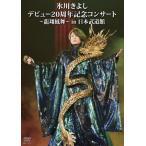 氷川きよし デビュー20周年記念コンサート 龍翔鳳舞  in 日本武道館  DVD