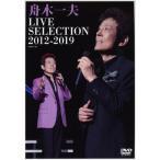 LIVE-SELECTION 2012〜2019/舟木一夫[DVD]【返品種別A】