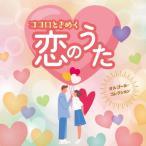 オルゴール・コレクション ココロときめく恋のうた/オルゴール[CD]【返品種別A】