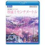 劇場アニメーション「秒速5センチメートル」 Blu-ray Disc/アニメーション[Blu-ray]【返品種別A】