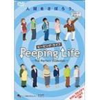 Peeping Life(ピーピング・ライフ) -The Perfect Evolution-/アニメーション[DVD]【返品種別A】
