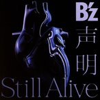 [������]����/Still Alive(��������)/B'z[CD+DVD]�����'���A��