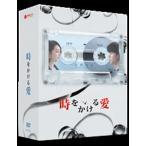 時をかける愛DVD-BOX二巻セット/アリス・クー[DVD]