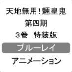 天地無用!魎皇鬼 第四期3巻/アニメーション[Blu-ray]【返品種別A】
