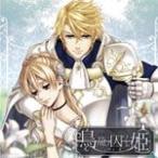 鳥籠ノ囚ワレ姫〜白騎士ノ章〜/ドラマ[CD]【返品種別A】