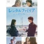 レンタルファミリア/藤江れいな[DVD]【返品種別A】